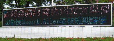 Dr. Susan D. Allen sees her name in lights at a symposium held in her honor recently at Taiwan's National Pingtung University of Education.